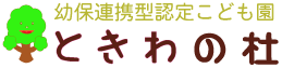 筑西市の幼保連携型認定こども園ときわの杜のホームページ